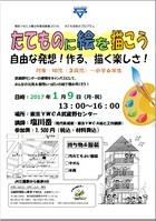 冬休み子どもプログラム「たてものに絵を描こう!」1/9(月・祝)