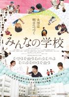 映画『みんなの学校』上映会 2月4日(土)