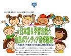 研修講座「外国にルーツを持つ子ども達に必要な支援とは」申込受付中!