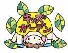 キッズガーデン子ども発達支援室【2019年8月の開催日】