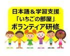【日本語&学習支援】ボランティア研修6/15(土)申込受付中!