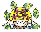 キッズガーデン子ども発達支援室【2020年8月の開室日】