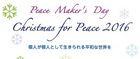 12月17日(土)Christmas for Peace 2016