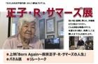【むさしの市民平和月間】11/20~25「正子・R・サマーズ展」