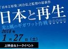 「日本と再生」上映会&監督トークイベント 1/27(土) 参加申込受付中!