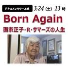 【上映会】Born Again~画家 正子・R・サマーズの人生 3/24(土)