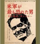 【上映会】7/27(土)『米軍が最も恐れた男 その名は、カメジロー』申込受付中!
