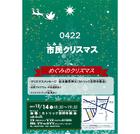 12/14(土)0422市民クリスマス