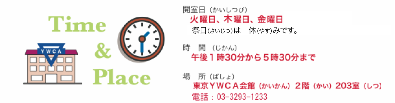 consult-time差し替え(相談室2016.5.16).png