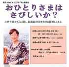 9/10(土)開催 上野千鶴子さん講演会「おひとりさまはさびしいか?」