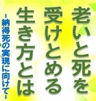 7/14(土)公開研修「老いと死を受けとめる生き方とは-納得死の実現に向けて-」申し込み受付中!