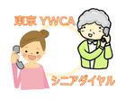 【電話相談シニアダイヤル】お話したい方、お電話ください