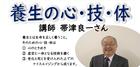 【シニアダイヤル公開研修】帯津良一さん講演会9/10(金) 終了しました