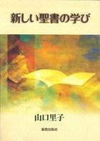 新しい視点で聖書を学ぶ連続講座(後期)~フェミニスト神学にふれる~